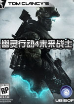 《幽灵行动4未来战士》1.6升级档+S组破解补丁