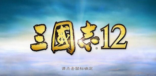 三国志12去广告版汉化补丁