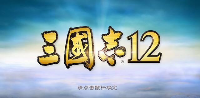 三国志12正式版汉化补丁