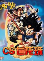 cs七龙珠2.2(可变超4)中文版