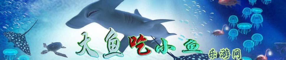 大鱼吃小鱼_大鱼吃小鱼游戏_中文版 乐游网