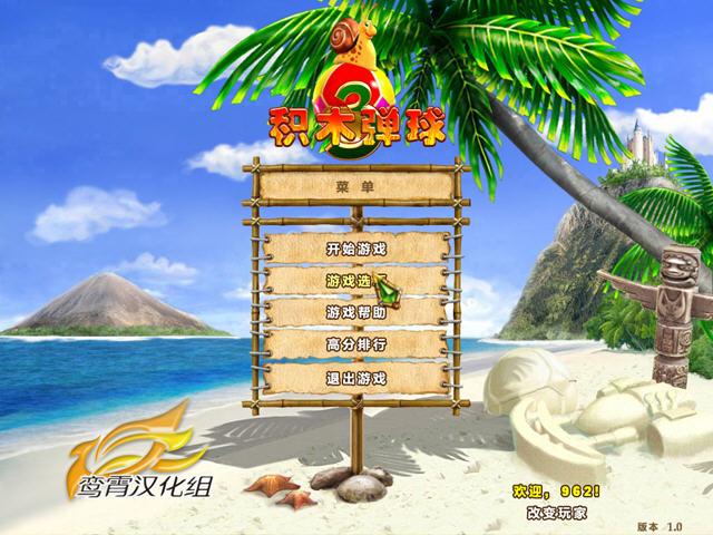 积木弹球3中文版截图1
