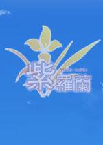 紫罗兰・里(国产同人恋爱游戏)