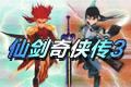 仙剑奇侠传3(pal3)中文完整版