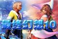 最终幻想10(ff10)中文完美硬盘版