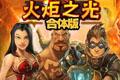 火炬之光合体版4.0简体中文硬盘版