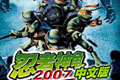 忍者神龟2007(TMNTGame)绿色硬盘版
