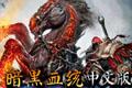 混沌之力��w中文免安�b版v1.0