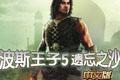 波斯王子5遗忘之沙(Prince of Persia The Forgotten Sands) 简体中文免安装版