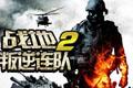 战地叛逆连队2(Battlefield: Bad Company 2) 简体中文免安装版