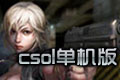 csol单机版 csonst3266-v9.0版中文硬盘版