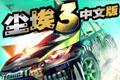 尘埃3(DiRT 3)中文免安装破解版