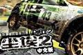 尘埃2(DiRT 2) 中文免安装版