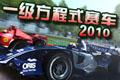 一级方程式赛车2010(F1 2010)中文硬盘版