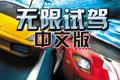 无限试驾繁体中文版