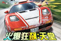 火爆狂飙:天堂(Burnout Paradise The Ultimate Box)中文硬盘版