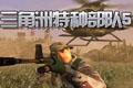 三角洲特种部队5:黑鹰坠落中文完整版