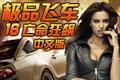 极品飞车16:亡命狂飙(NFS16)免安装中文硬盘版