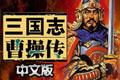 三国志曹操传(Sousou)简体中文安装版