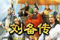 三国志刘备传硬盘版