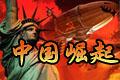红色警戒2中国崛起