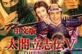 太阁立志传5(Taikou Risshiden V)中文硬盘版