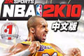 NBA 2K10(2K Sports)完整简体中文硬盘版