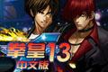 拳皇13(kof13)PC版