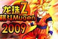 龙珠Z格斗2009(Dragonball Mugen Edition 2009)汉化硬盘