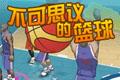 不可思议的篮球(Incredibasketball)中文硬盘版