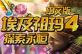 埃及祖玛4之探索永恒(Luxor Quest For The Afterlife)中文硬盘版