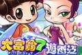 大富翁7游香江中文硬�P版