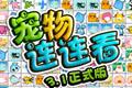 宠物连连看3.1中文完美版