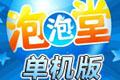 泡泡堂单机版完整中文版