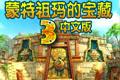 蒙特祖玛的宝藏3中文完整版