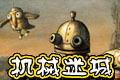机械迷城(Machinarium)中文硬盘版