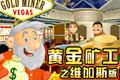 �S金�V工�S加斯(Gold Miner Vegas)中文硬�P版
