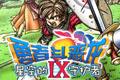 勇者斗恶龙9:星空的守护者中文硬盘版