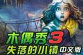 木偶秀3:失落的小镇中文典藏硬盘版