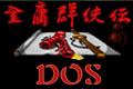 金庸群侠传(集成DOS模拟器)硬盘版