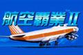 航空霸业2
