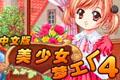 美少女梦工厂4(Princess Maker 4) 繁体中文版