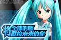 初音未来将所有歌献于未来的你中文版
