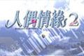 人偶情缘2(Marico2)汉化中文版