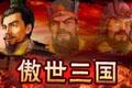 傲世三国之三分天下简体中文版