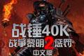 战锤40K:战争黎明2惩罚中文版