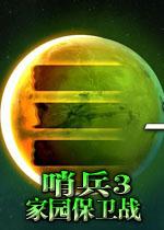 哨兵3家园保卫战硬盘版