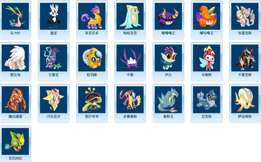 賽爾號全部寵物精靈圖片大全