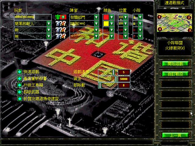 红色警戒2和谐中国中文硬盘版截图2