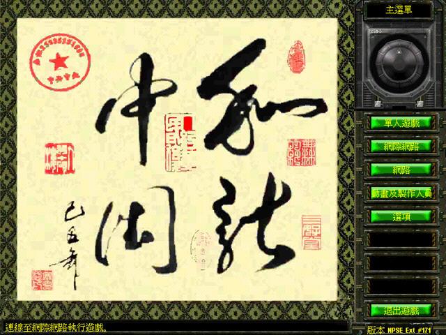 红色警戒2和谐中国中文硬盘版截图3